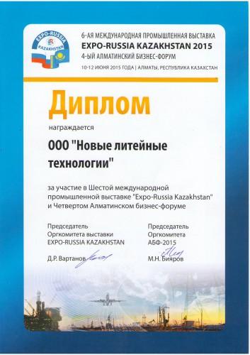 """Диплом за участие в международной выставке """"Expo-Russia Kazakhstan 2015"""""""